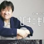 Hikikomori Sensei (2021) [Ep 1 – 5 END]