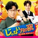 Janai Hou no Yoru Koi wa Totsuzen Umarenai (2021) [Ep 1 – 2]
