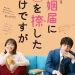 Konin Todoke ni Han wo Oshita dake desu ga (2021) [Ep 1]