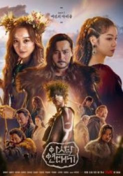Arthdal Chronicles Part 1: The Children of Prophecy