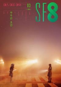SF8: Joan's Galaxy