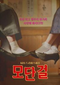 Drama Special Season 11: Modern Girl
