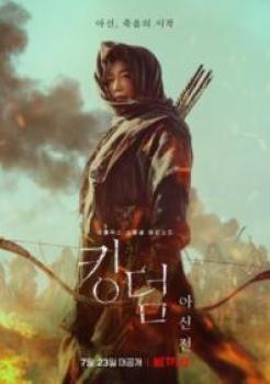 Kingdom: Ashin of the North Episode 01