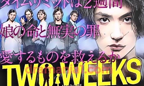 TWO WEEKS』主題歌