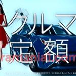 KINTO(キント)2020CMの女優は誰?【赤い衣装を着た女性は熊井友理奈(くまいゆりな)】