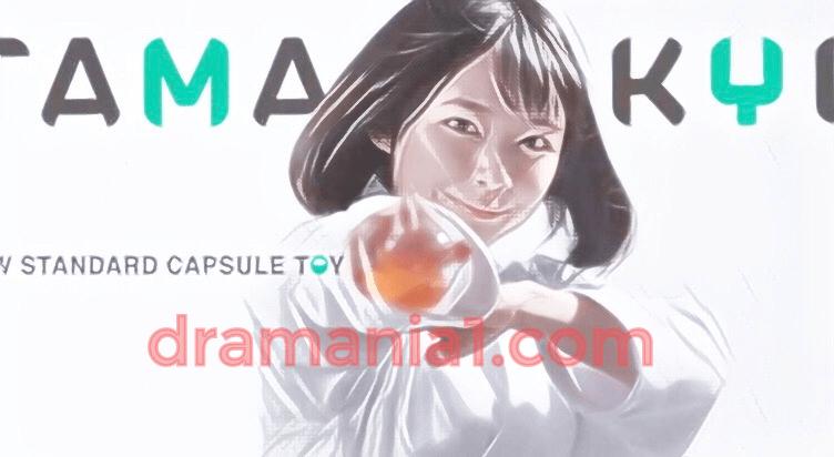 TAMA-KYU カプセルトイ (2020)「マジで割れる瓦 」CM女優は誰?【タマキューの女性は上田操】