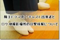 陸王 キャスト 出演者 ロケ地 目撃情報