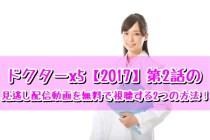 ドクターX5 2話 見逃し配信