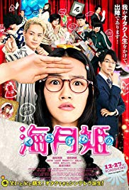 Princess Jellyfish (2014)