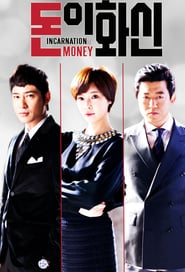 Incarnation of Money (2013)