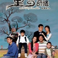 Wait Till You're Older Chinese Movie