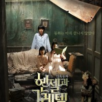 Hansel & Gretel: Korean Movie Review