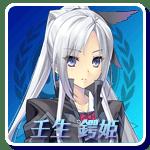 壬生 鍔姫