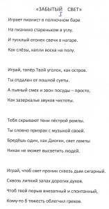 Ave, Caino! Play by Yuri Tabachnikov