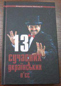 13 Modern Ukrainian Theatre Plays