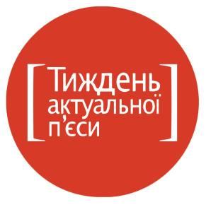 Week of Actual Ukrainian Play Logo