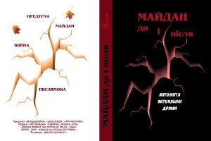 Maidan. Before and After. Drama Anthology