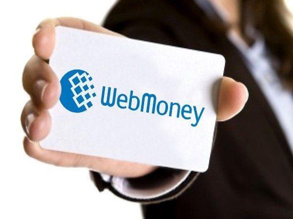 Займы на вебмани кошелек