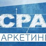 CPA маркетинг