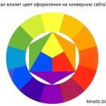 цвет для сайта