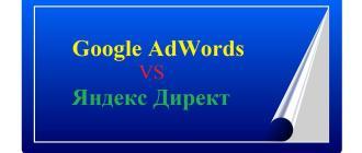 Отличие яндекс директ от Google AdWords