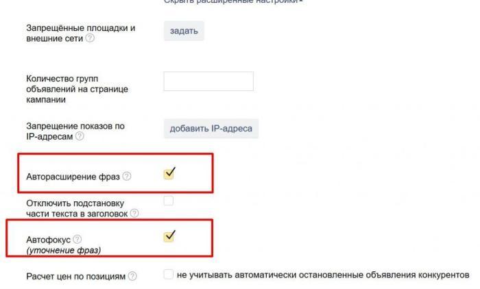 Настройка Яндекс Директ. Что нового и что с этим делать.