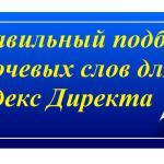 Правильный подбор ключевых слов для Яндекс Директа