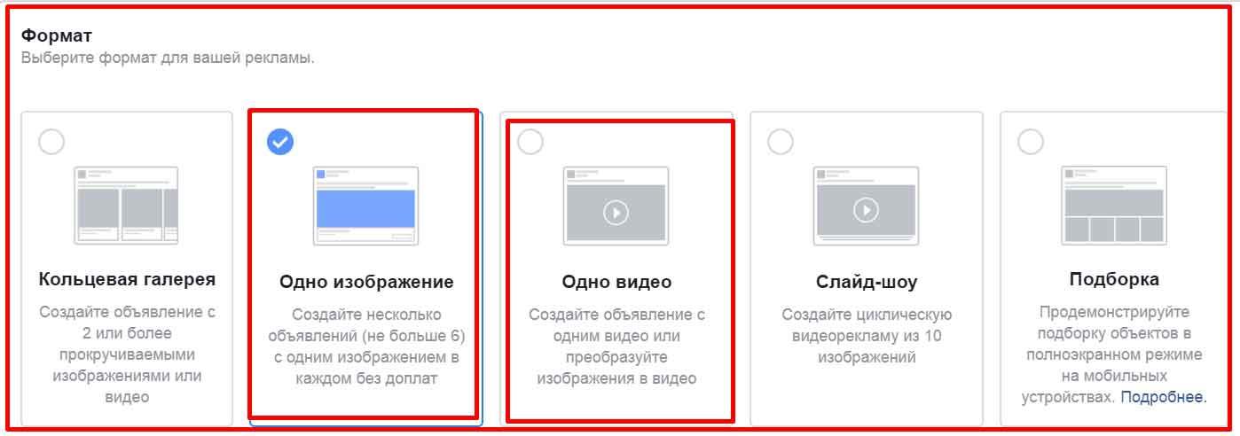 размер картинки для рекламы в инстаграм через фейсбук рассматриваемого