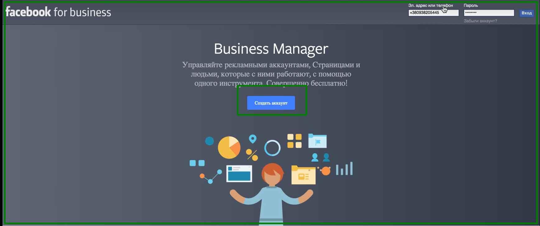 бизнес менеджер в фейсбук