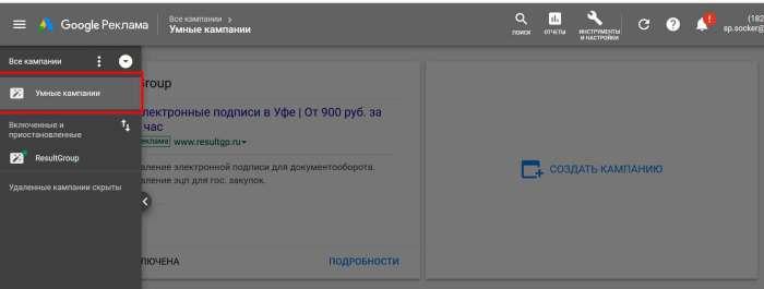 настройка гугл рекламы