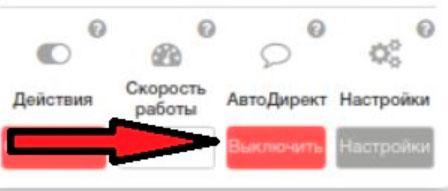 Автоматизированная раскрутка профиля в Инстаграм