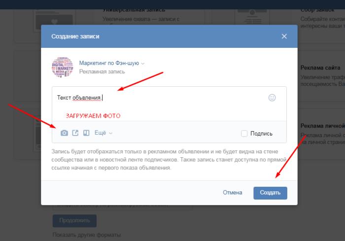 Как настроить Таргетированную рекламу во ВКонтакте.