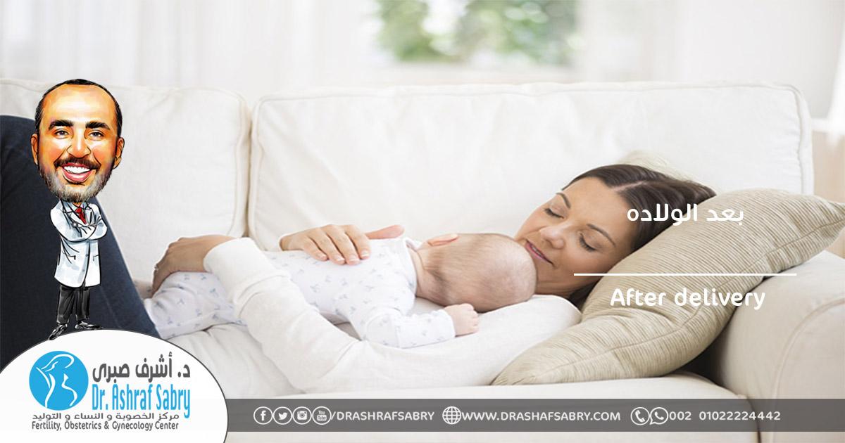 ماذا يحدث بعض الولادة