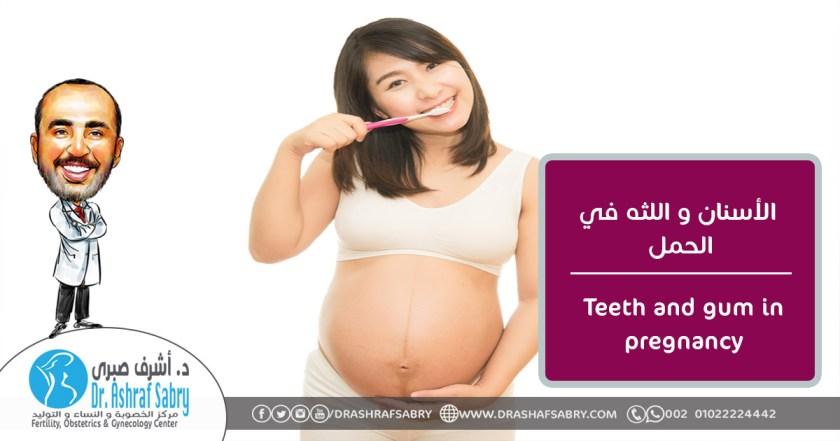 الأسنان و اللثة في الحمل