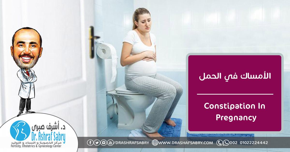 الامساك في الحمل