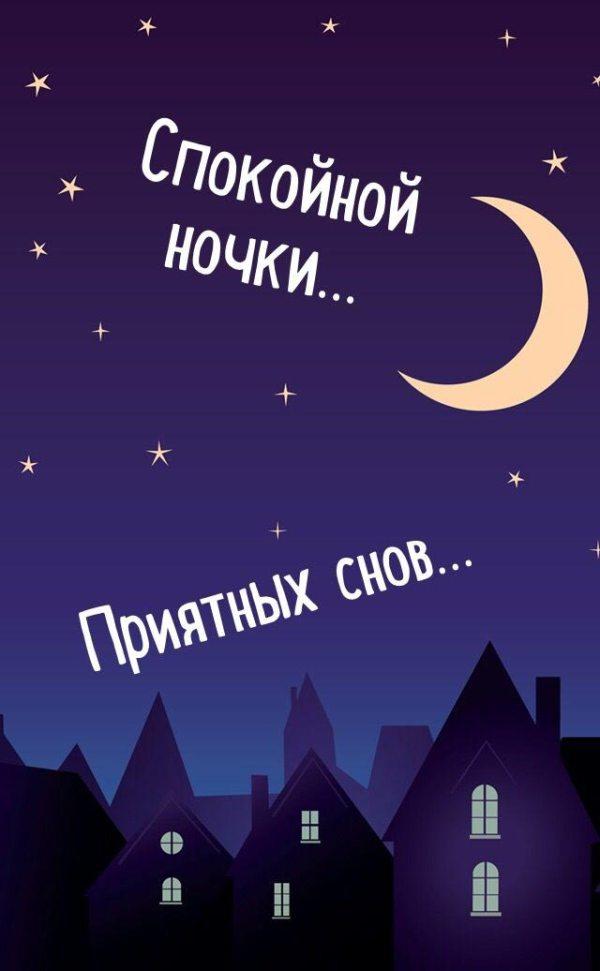 Скачать прикольные картинки спокойной ночи - очень приятные