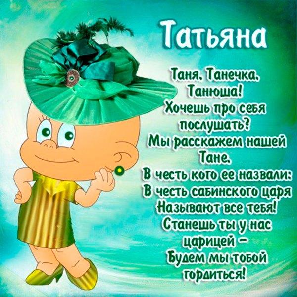 С Днем Рождения Татьяна - красивые картинки и открытки