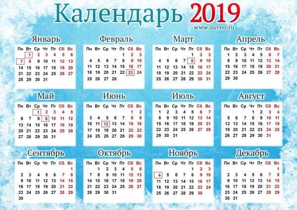 Красивые календари на 2019 год - отличная подборка