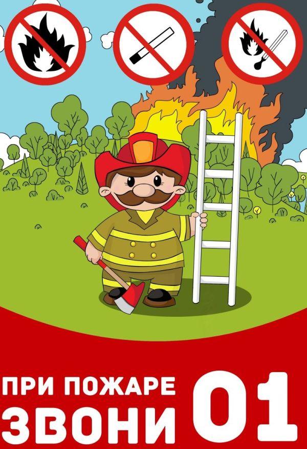 """Рисунок на тему """"Пожарная безопасность 5 класс"""" - подборка"""
