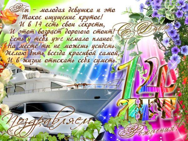 С Днем Рождения девочке 14 лет - картинки и открытки