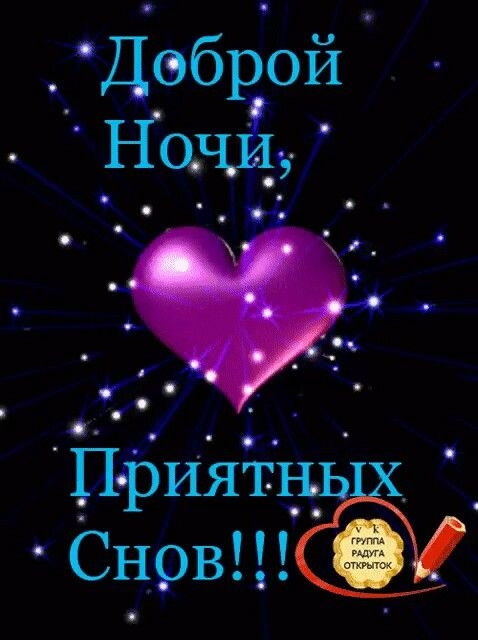 Валентина спокойной ночи картинки и открытки
