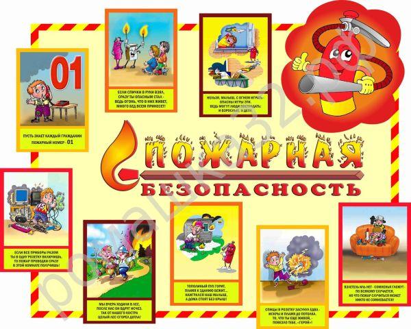 Знаки пожарной безопасности в картинках для детей