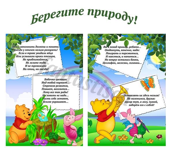 Картинки для детей на тему берегите природу - фото