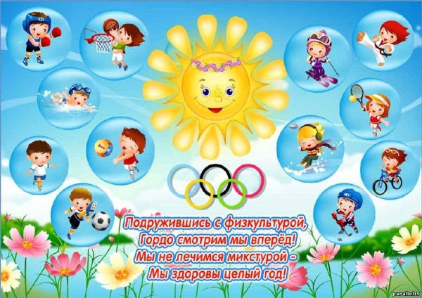 Картинки для детей про спорт и здоровье