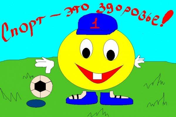 Картинки о здоровье о спорте для детей
