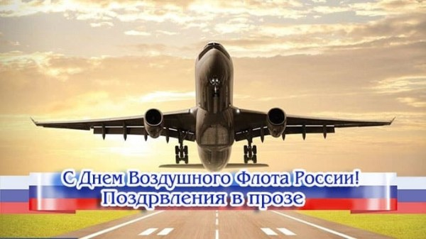 Пожелания удачного полета на самолете в прозе - картинки
