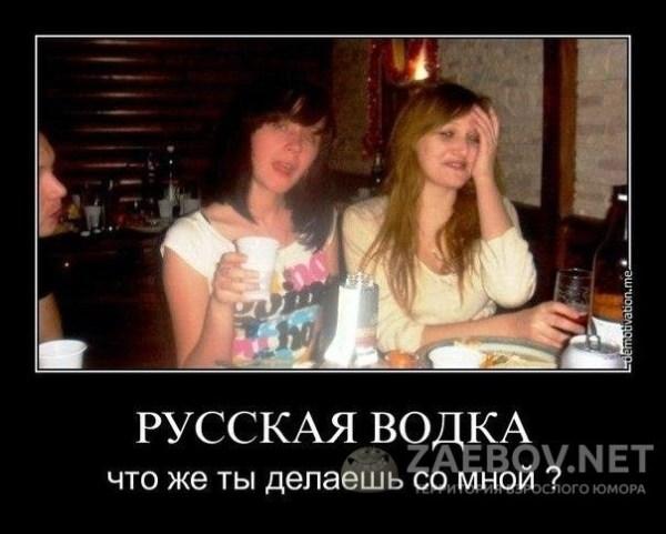 Смешные фото пьяных баб и девушек