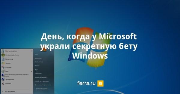 День Microsoft Windows - бесплатно
