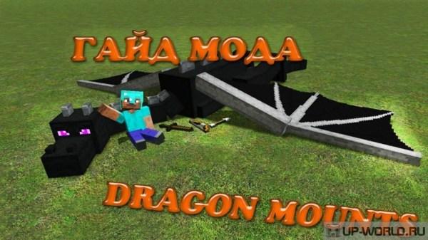 Лучшие картинки драконов из Майнкрафт