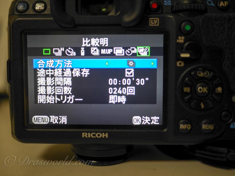 PENTAX K-3の比較明撮影の設定画面